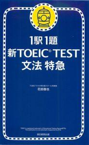 1駅1題新TOEIC_TEST文法特急 1