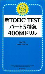 新TOEIC_TESTパート5特急400問ドリル