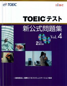 TOEICテスト新公式問題集Vol4