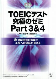 TOEICテスト究極のゼミPart3&4
