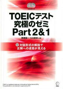 TOEICテスト究極のゼミPart2&1