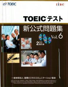 TOEICテスト新公式問題集Vol6
