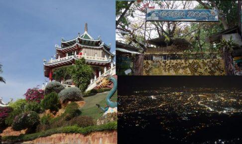 ラフグ(LAHUG)セブ動物園、トップス、道教寺院