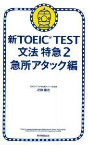 新TOEIC_TEST文法特急2急所アタック編