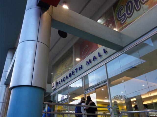 エリザベスモール(Elizabeth Mall)