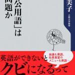 「英語公用語」は何が問題か 著者:鳥飼玖美子