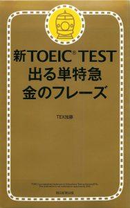 新TOEIC_TEST出る単特急金のフレーズ
