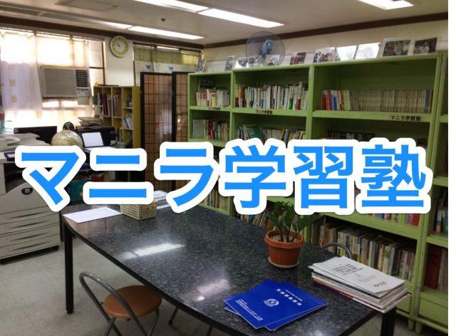 マニラ学習塾