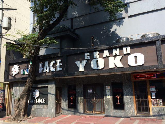 マビニ通り ( Mabini St ) マラテ GRAND YOKO