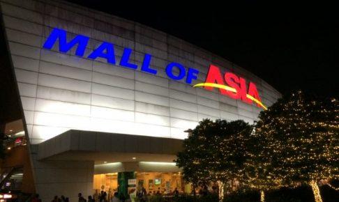 モールオブアジア Mall Of Asia