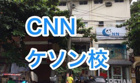 CNN ケソン校