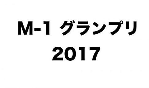 M-1 グランプリ 2017