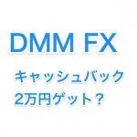 DMM FX キャッシュバック