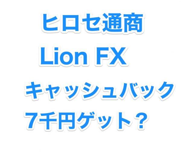 ヒロセ通商 LION FX キャッシュバック
