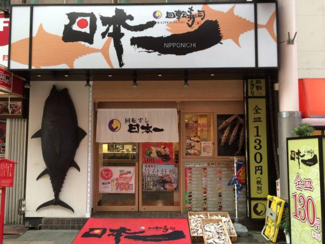なんば 寿司 日本一