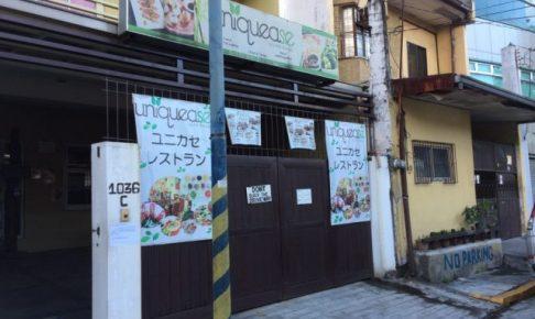 レストラン ユニカセ Uniquease