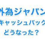 外為ジャパン キャッシュバック 2万円