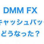 DMM FX キャッシュバック 2万円