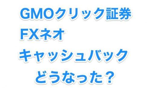 GMOクリック証券 FXネオ キャッシュバック 7千円