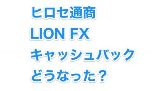 ヒロセ通商 LION FX キャッシュバック 7千円