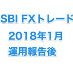 SBI FXトレード 運用報告 2018年1月