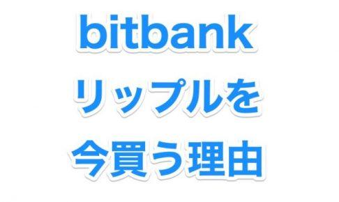 bitbank リップル