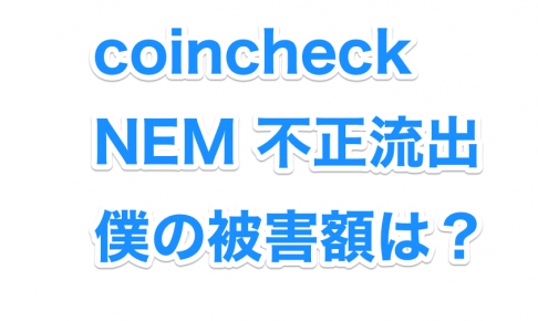 coincheck NEM 不正流出