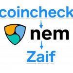 coincheck Zaif NEM 送金