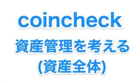 coincheck 効率的な資産管理方法 購入履歴