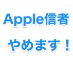 iPhone5s バッテリー交換