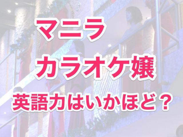 マニラ カラオケ嬢 英語力