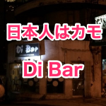 ブルゴス Di Bar