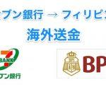 セブン銀行 海外送金 フィリピン BPI