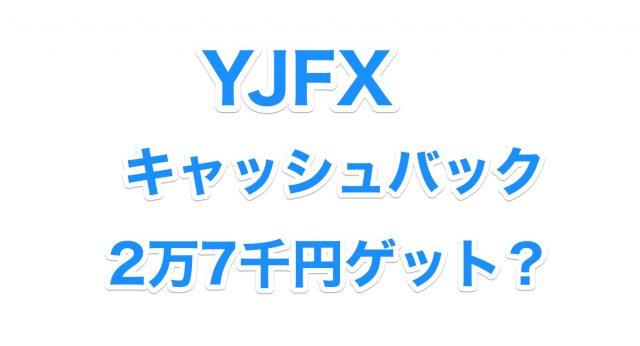 YJFX キャッシュバック