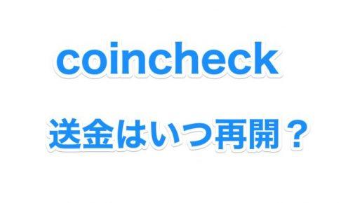 coincheck NEM盗難