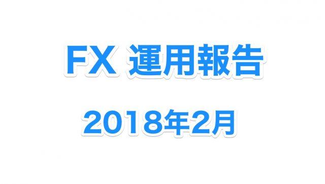 FX 運用報告 2018年2月