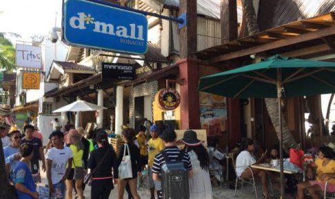 ボラカイ島 カフェ DMall