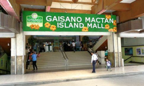 Gaisano Island Mall Mactan マクタン島