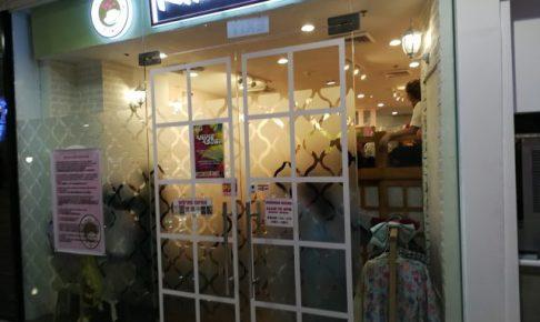 Jセンターモール Kawaii Cafe