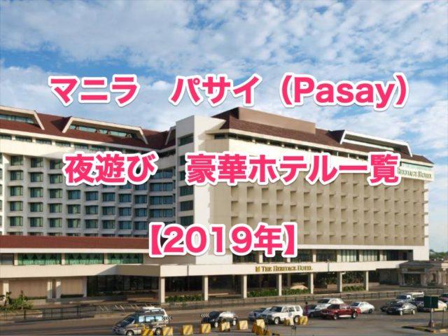 パサイ 豪華 ホテル