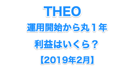THEO 運用 2019年2月