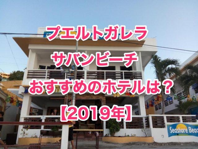 プエルトガレラ サバンビーチ おすすめ ホテル