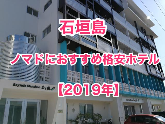石垣島 格安 ホテル