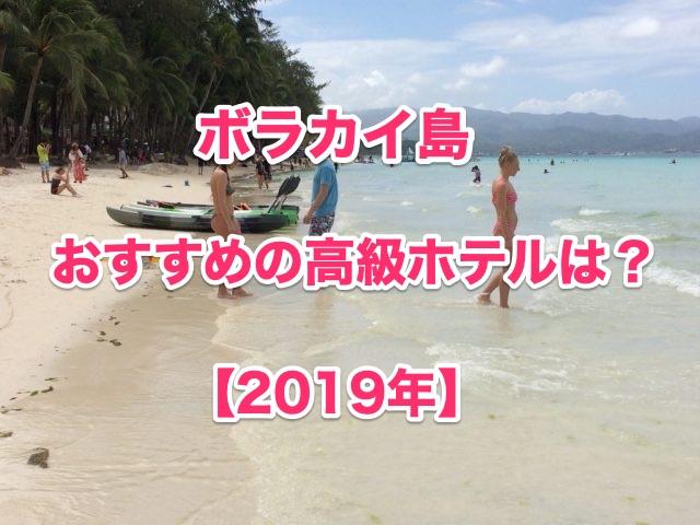 ボラカイ島 おすすめ 高級ホテル
