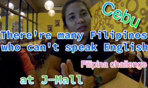 英語 話せない フィリピン人
