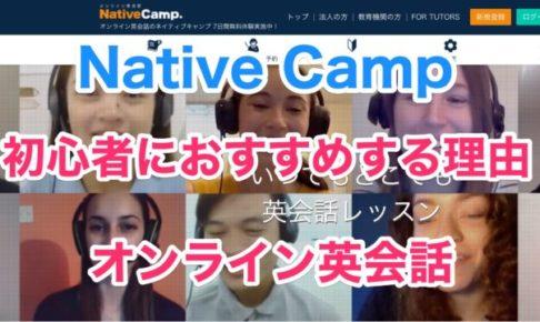 ネイティブキャンプ オンライン英会話 初心者