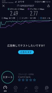 Screenshot_20190625_121441_org.zwanoo.android.speedtest