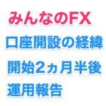みんなのFX 口座開設 運用報告