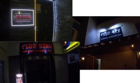 セブ島 KTV Club KING