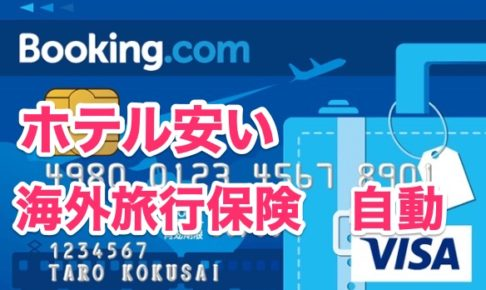 Booking.com カード 口コミ